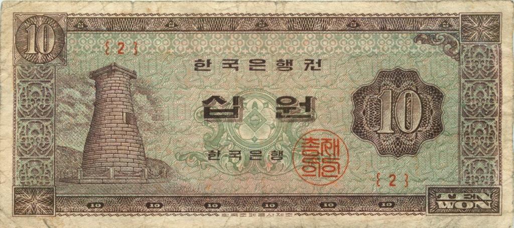 10 вон 1962 года (Южная Корея)