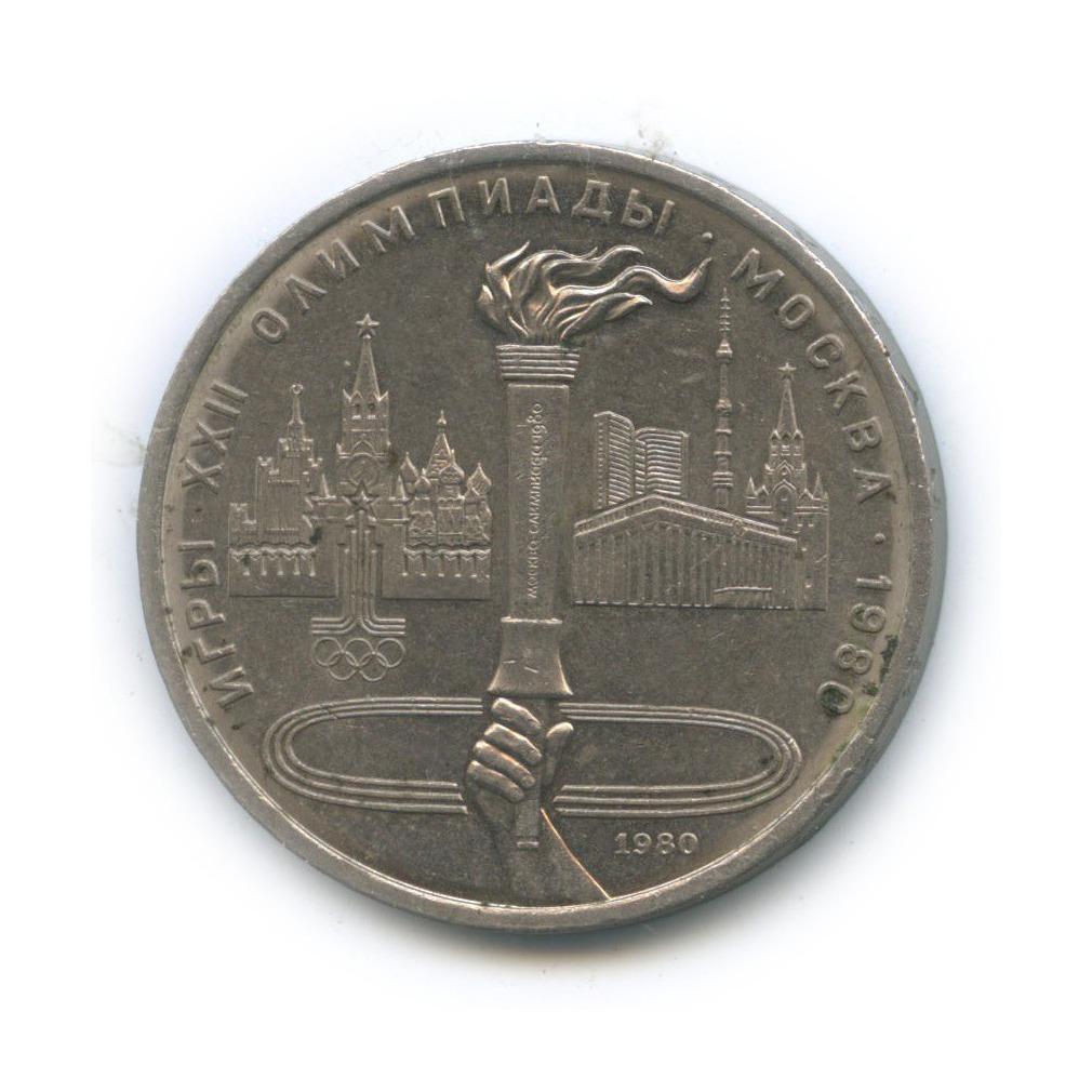 1 рубль— XXII летние Олимпийские Игры, Москва 1980— Олимпийский факел 1980 года (СССР)