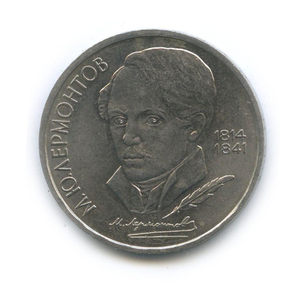 1 рубль— 175 лет содня рождения Михаила Юрьевича Лермонтова 1989 года (СССР)