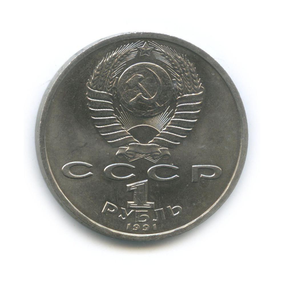 1 рубль— 100 лет содня рождения Константина Васильевича Иванова 1991 года (СССР)