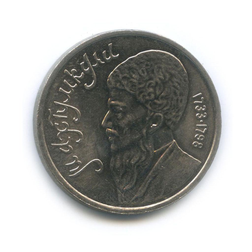 1 рубль— Туркменскийпоэт имыслитель Махтумкули 1991 года (СССР)