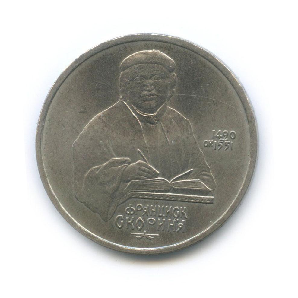 1 рубль— 500 лет содня рождения Франциска Скорины 1990 года (СССР)
