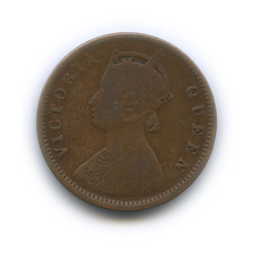 ¼ анны, Британская Индия 1862 года