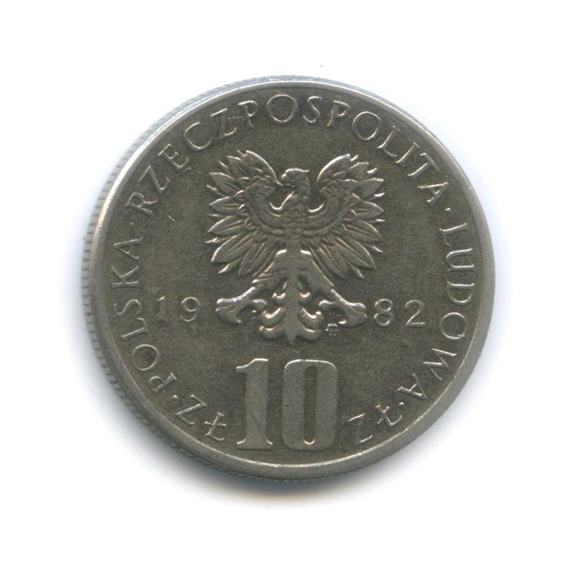 10 злотых 1982 года (Польша)