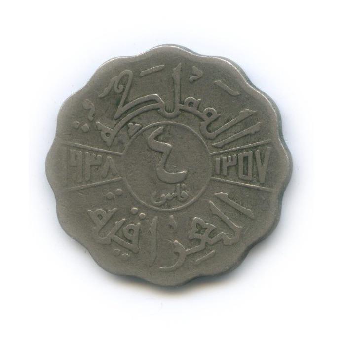 4 филса 1938 года (Ирак)