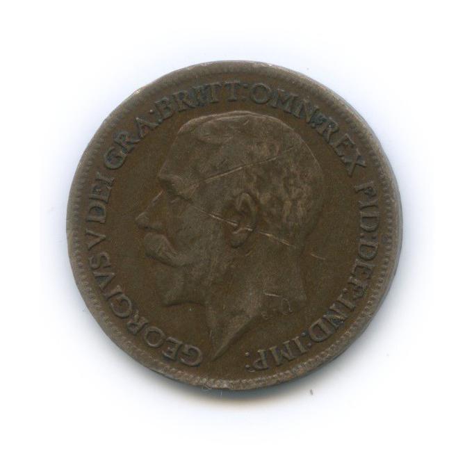 1 фартинг 1921 года (Великобритания)
