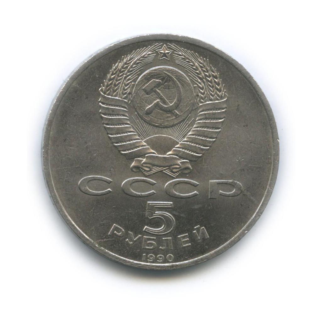 5 рублей— Матенадаран, г.Ереван 1990 года (СССР)