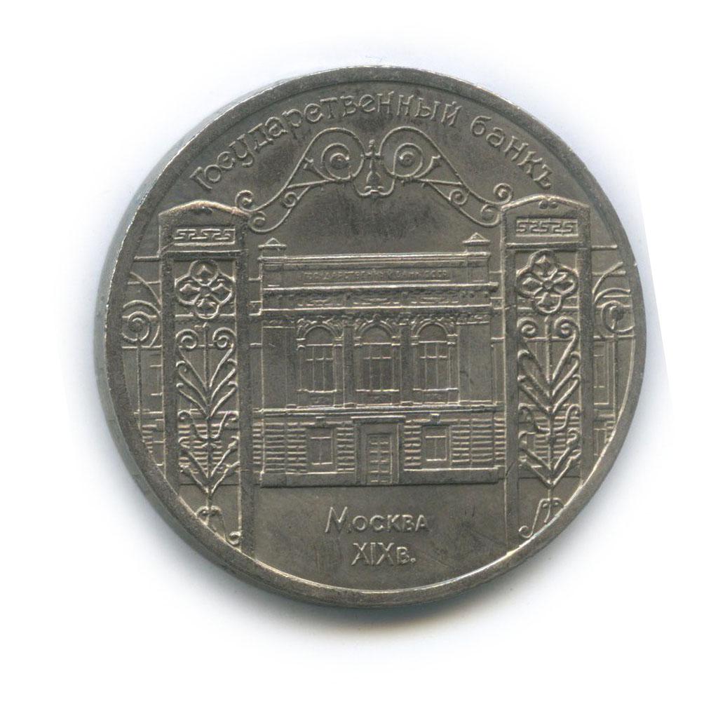 5 рублей— Государственный банк СССР, г.Москва 1991 года (СССР)