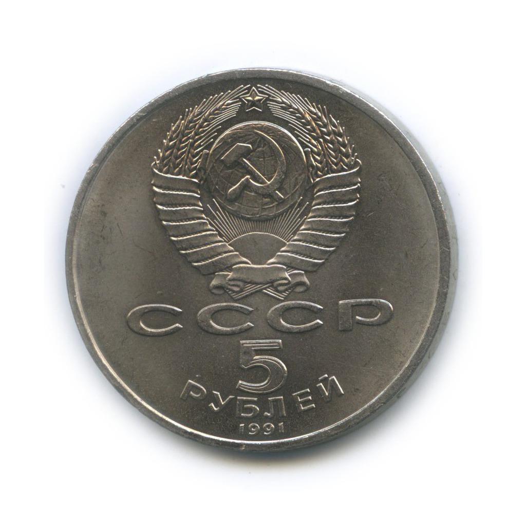 5 рублей— Архангельский Собор, г.Москва 1991 года (СССР)