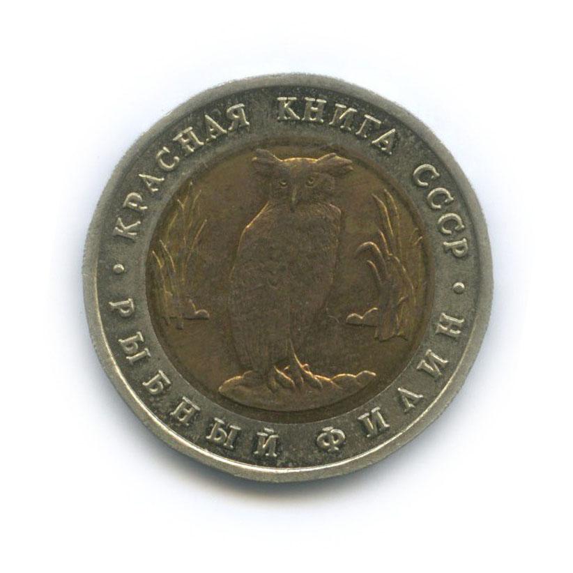 5 рублей— Красная книга— Рыбный филин 1991 года (СССР)
