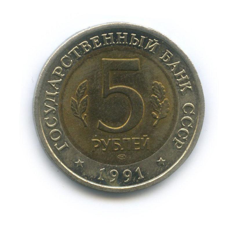 5 рублей— Красная книга— Винторогий козел 1991 года (СССР)