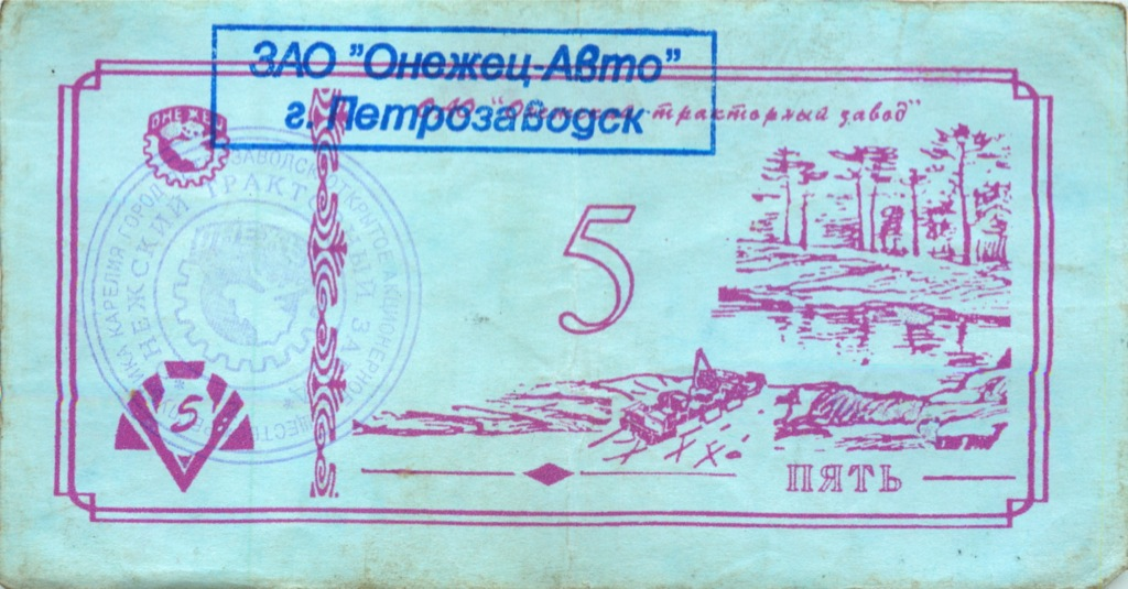 5 рублей (ОАО«Онежский тракторный завод») (Россия)