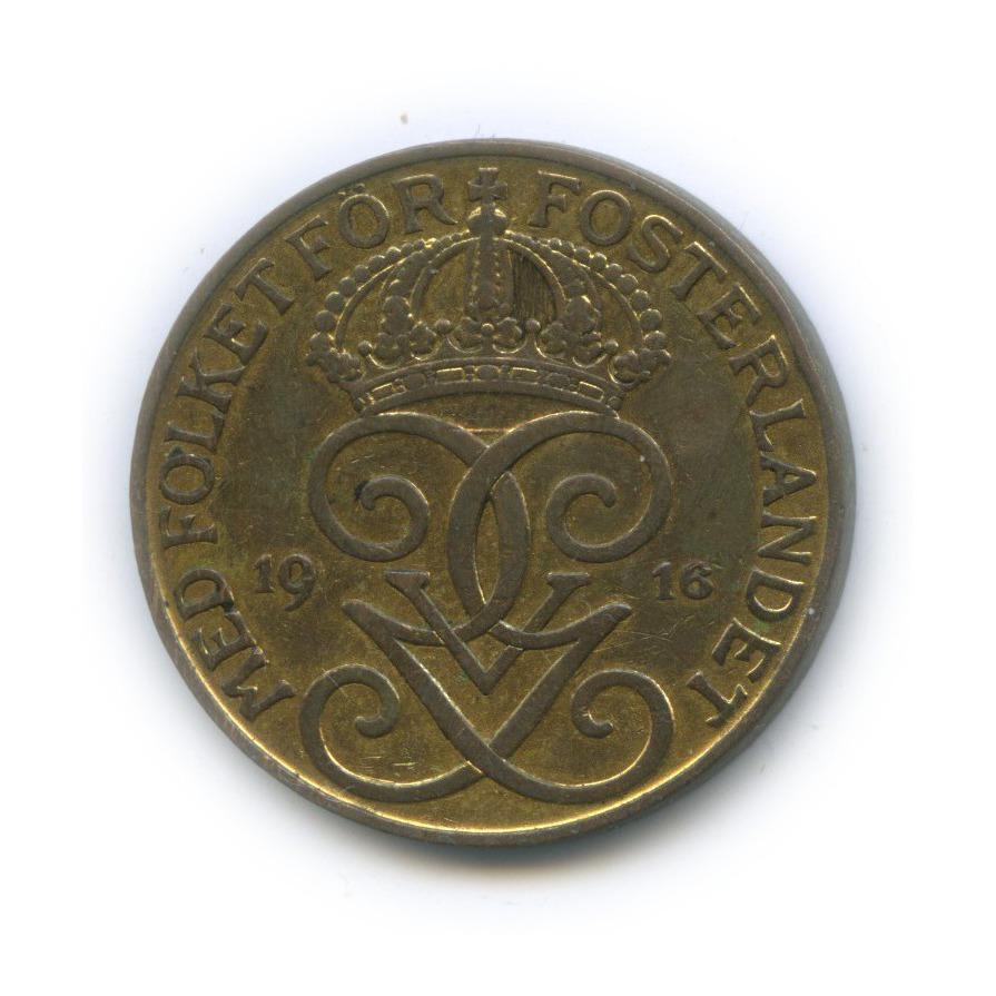 5 эре 1916 года (Швеция)