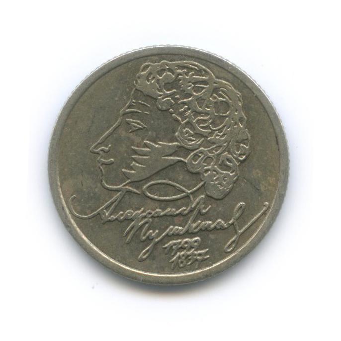 1 рубль— 200 лет содня рождения Александра Сергеевича Пушкина 1999 года СПМД (Россия)