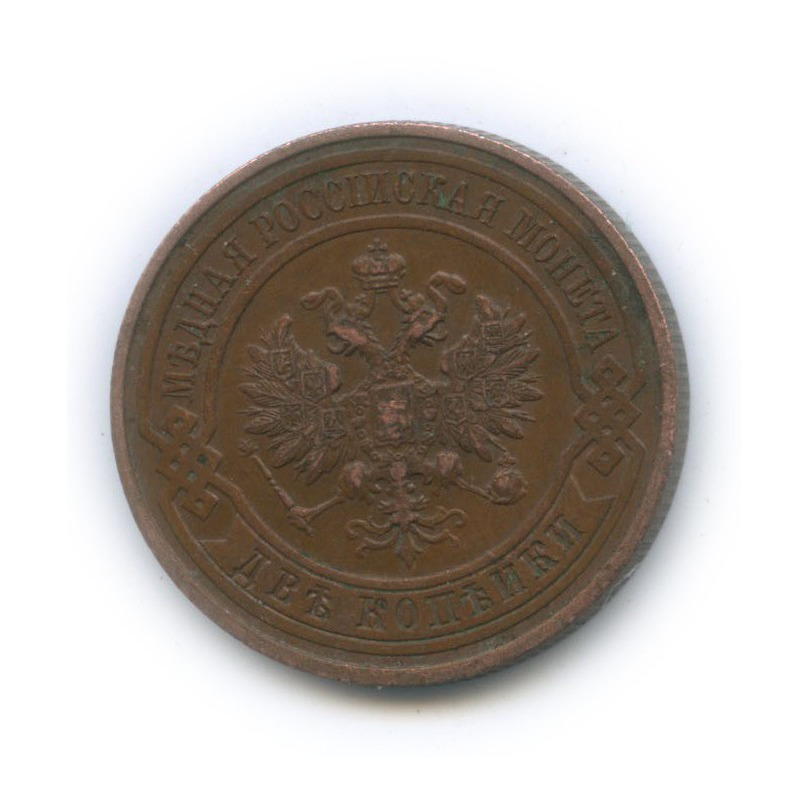 2 копейки 1915 года (Российская Империя)