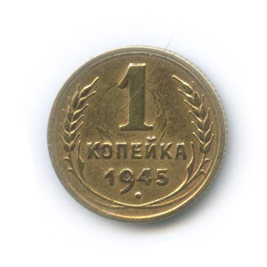 1 копейка (брак) 1945 года (СССР)