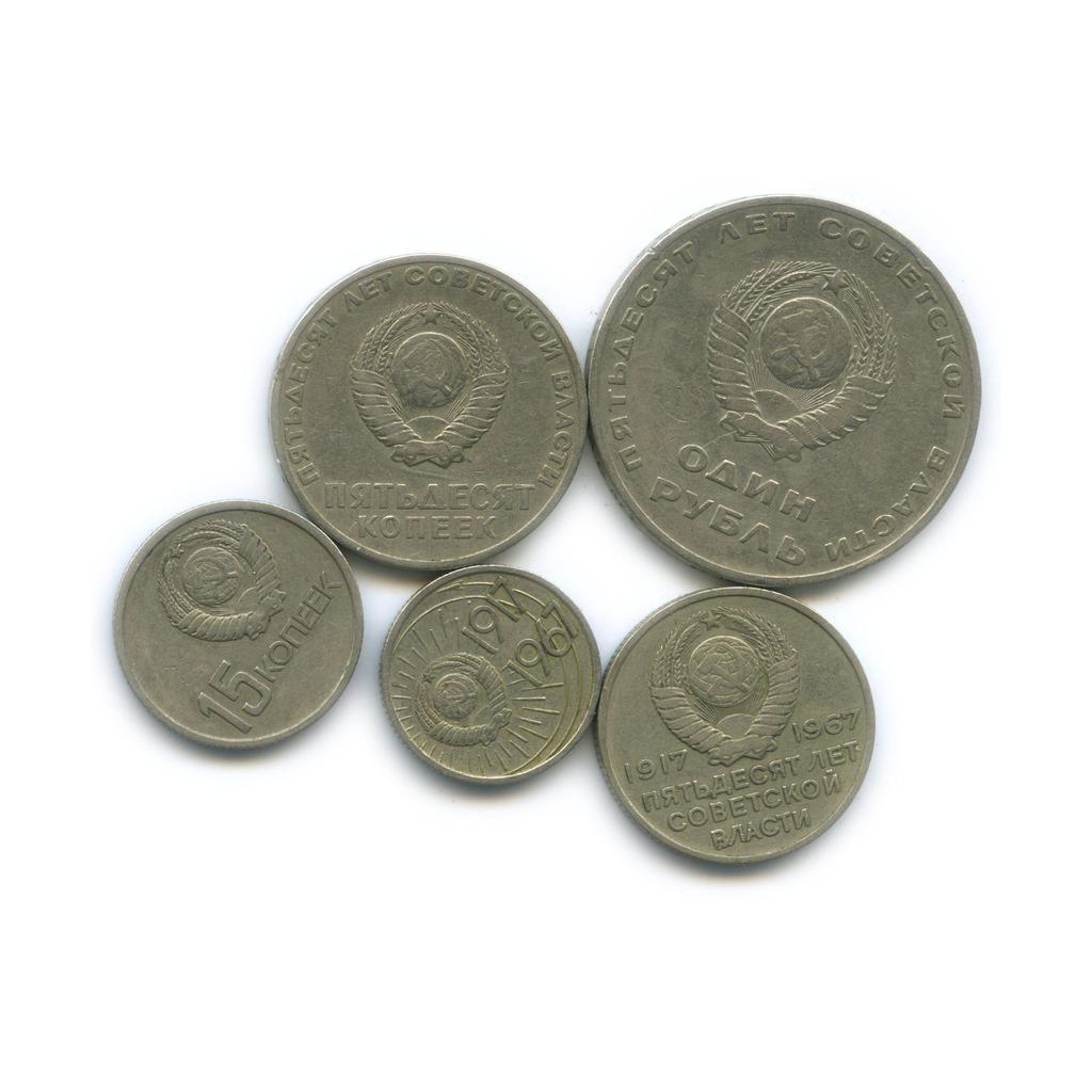 Набор монет— 50 лет Советской власти 1967 года (СССР)