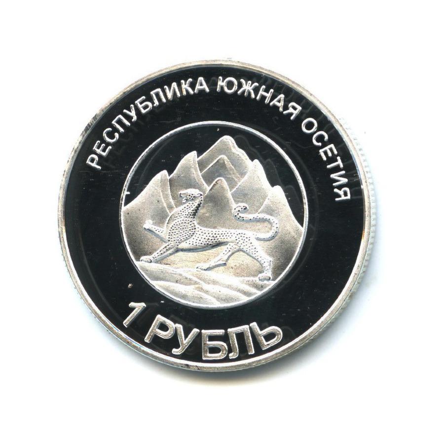 Жетон «1 рубль 2013— Данизль Ортега, Республика Южная Осетия»