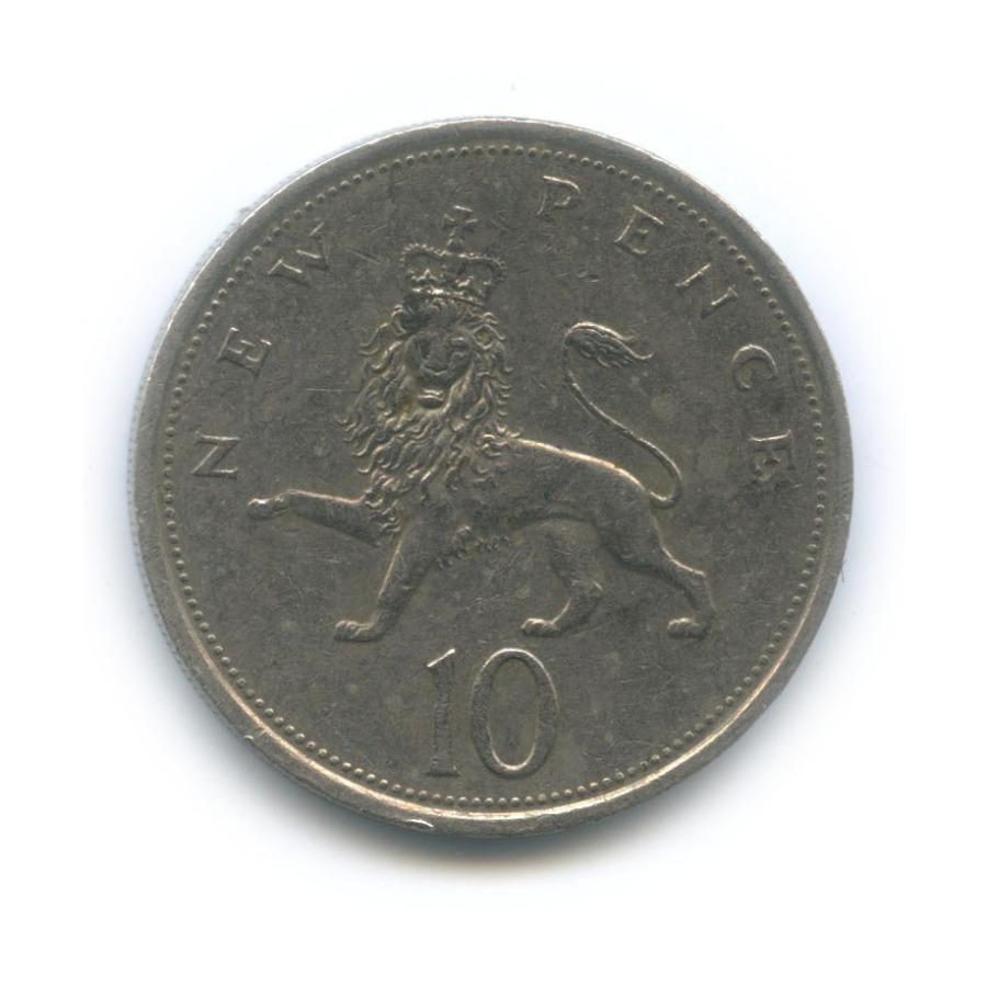 10 новых пенсов 1980 года (Великобритания)