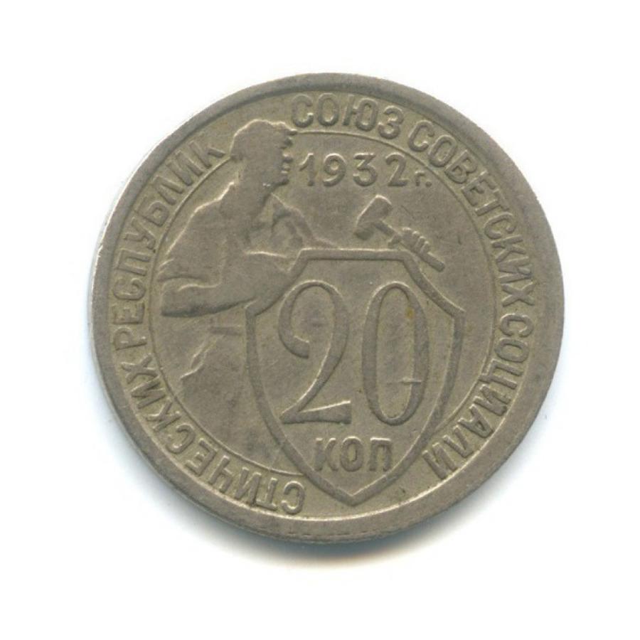 20 копеек 1932 года (СССР)