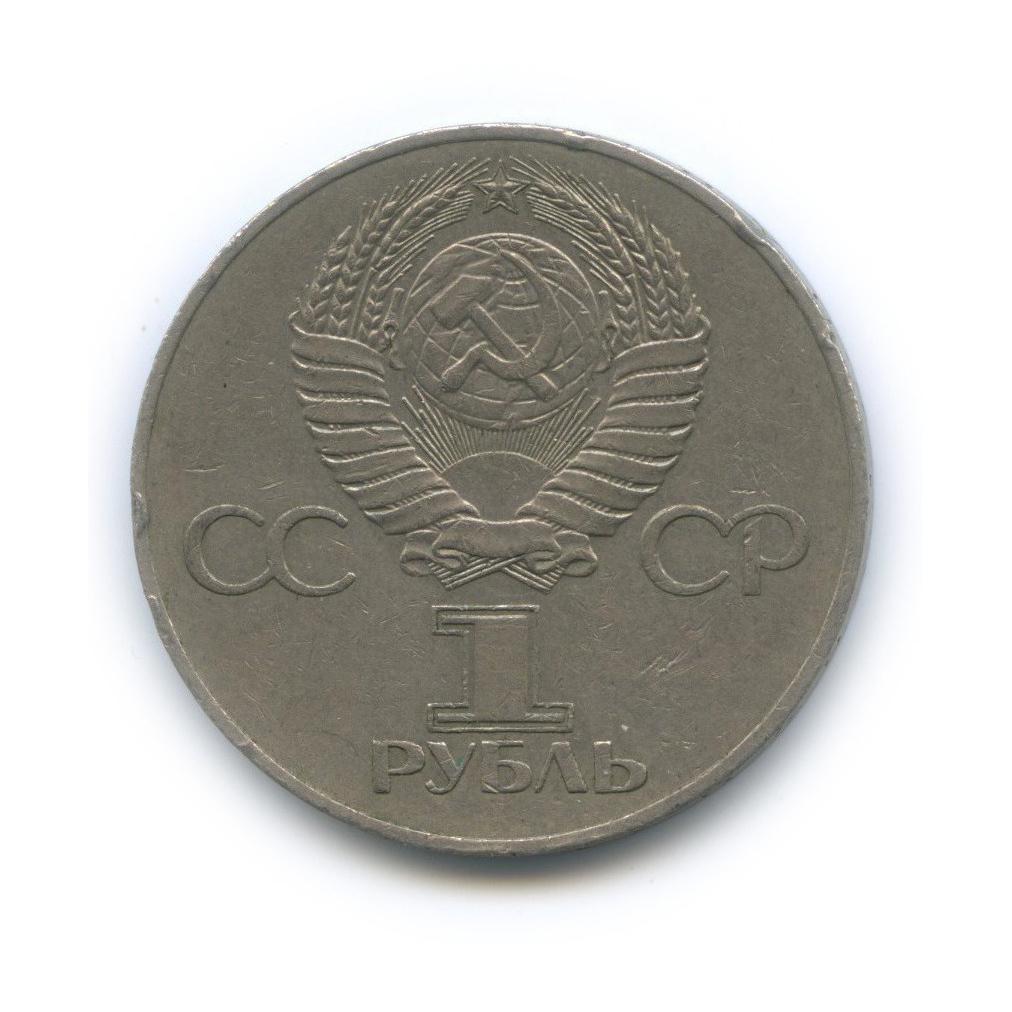 1 рубль— 60 лет Советской власти 1977 года (СССР)