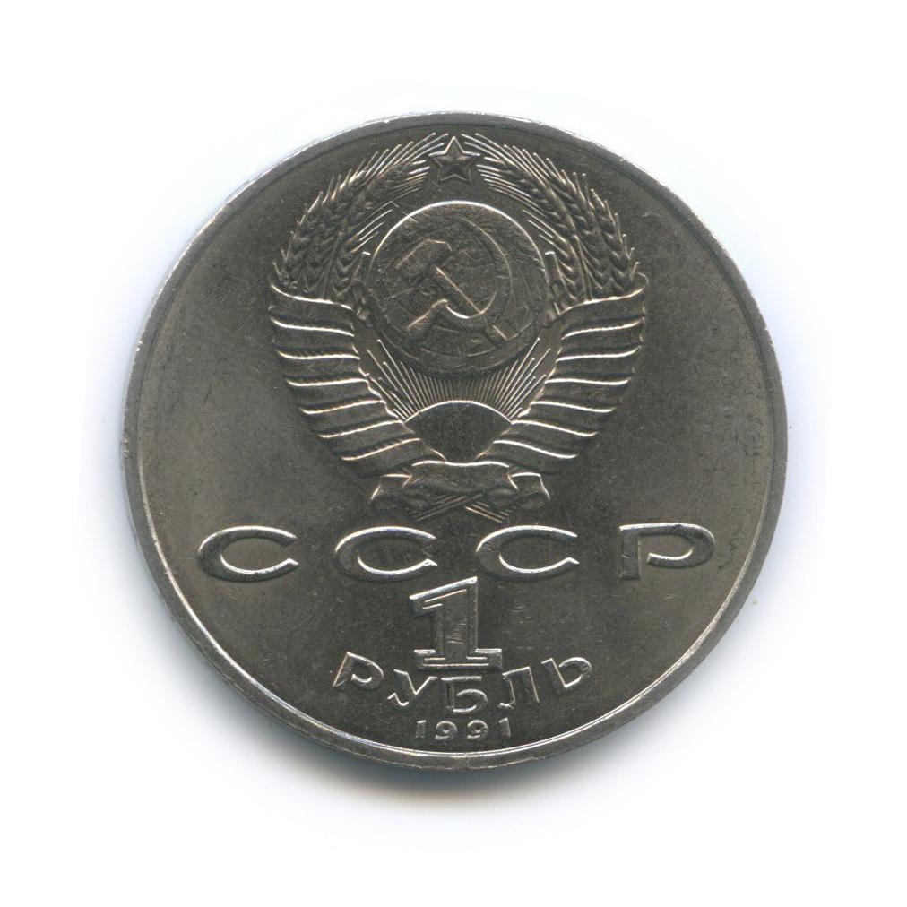 1 рубль— 550 лет содня рождения Алишера Навои 1991 года (СССР)