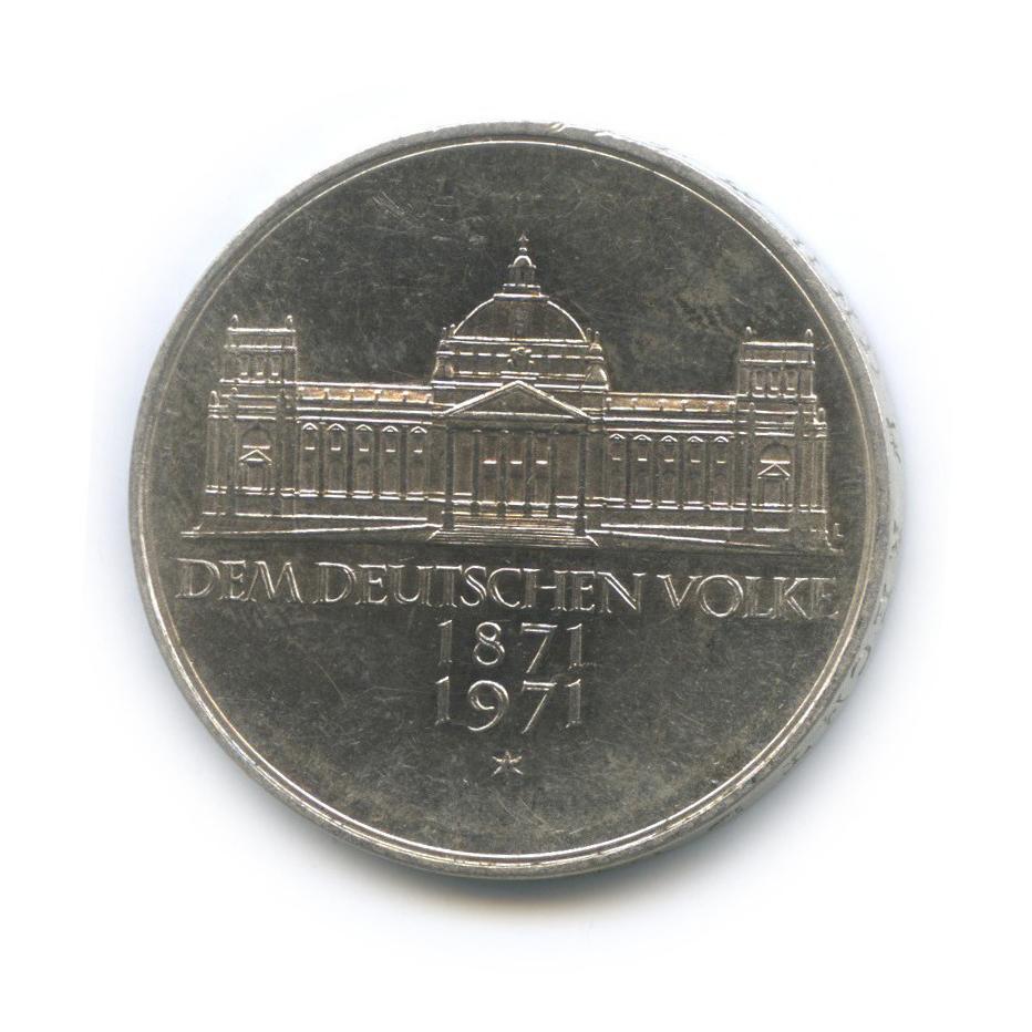 5 марок— 100 лет объединению Германии в1871 году 1971 года G (Германия)