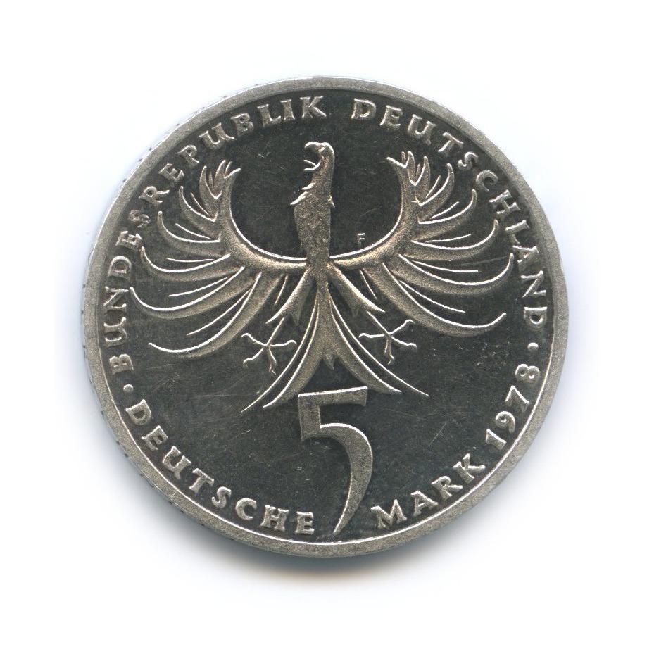 5 марок— 225 лет содня смерти Иоганна Бальтазара Неймана 1978 года (Германия)