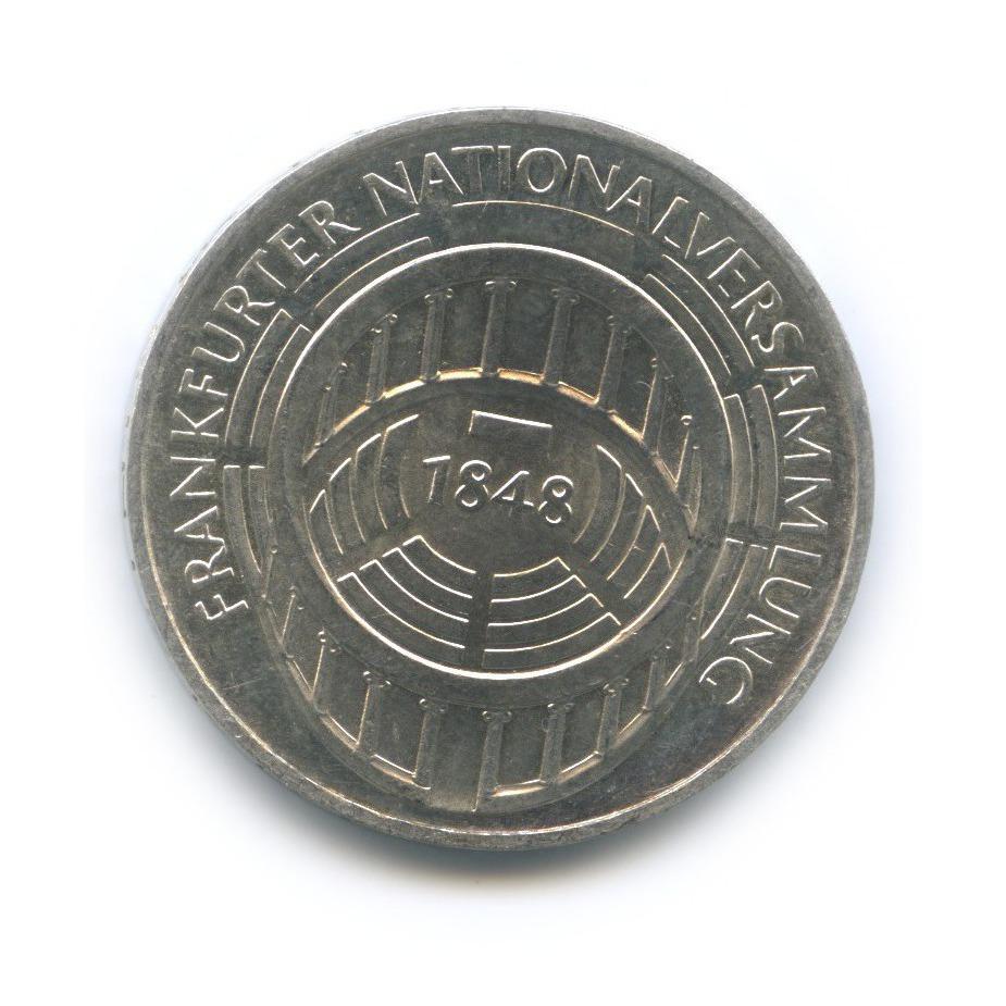 5 марок— 125 лет содня открытия Национального Собрания 1973 года (Германия)