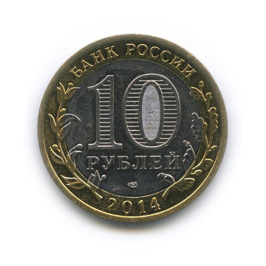 10 рублей— Российская Федерация— Челябинская область 2014 года (Россия)