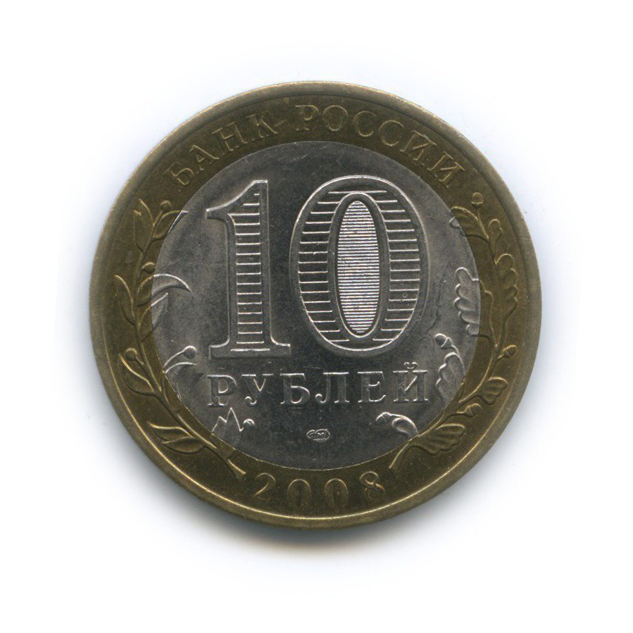10 рублей— Древние города России— Приозерск 2008 года СПМД (Россия)