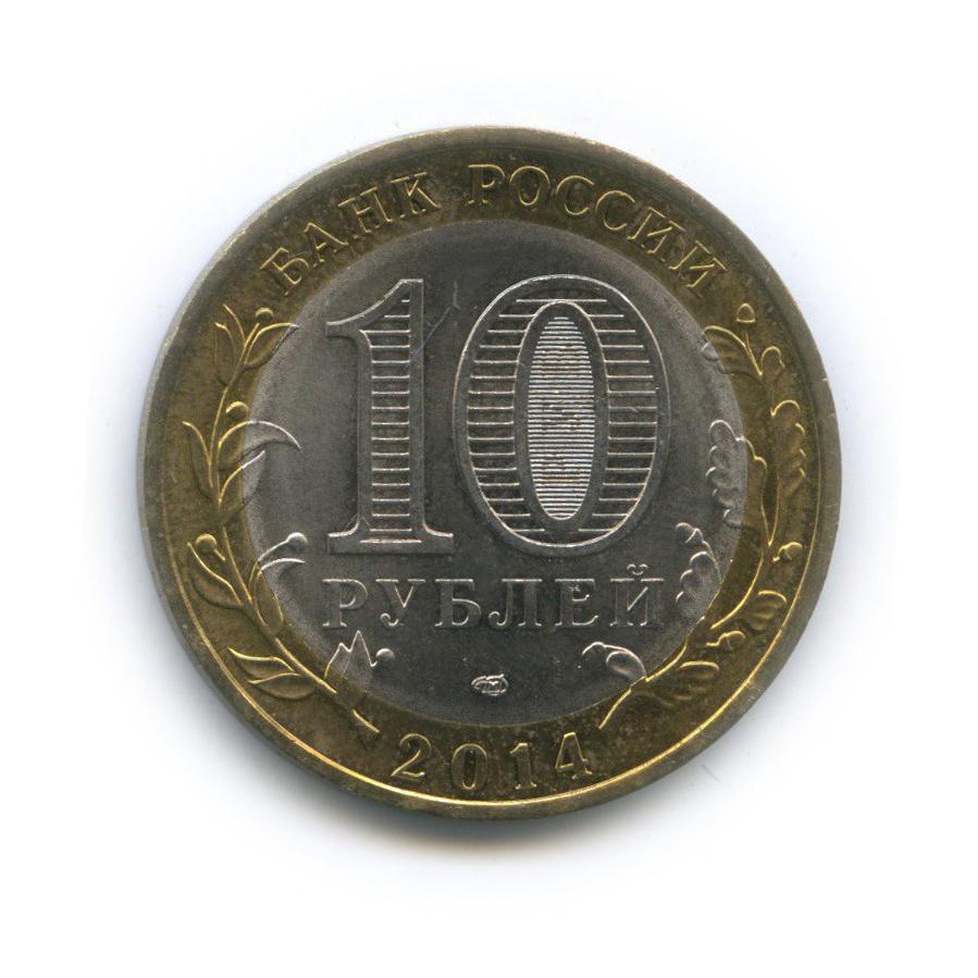 10 рублей— Древние города России— Нерехта 2014 года (Россия)