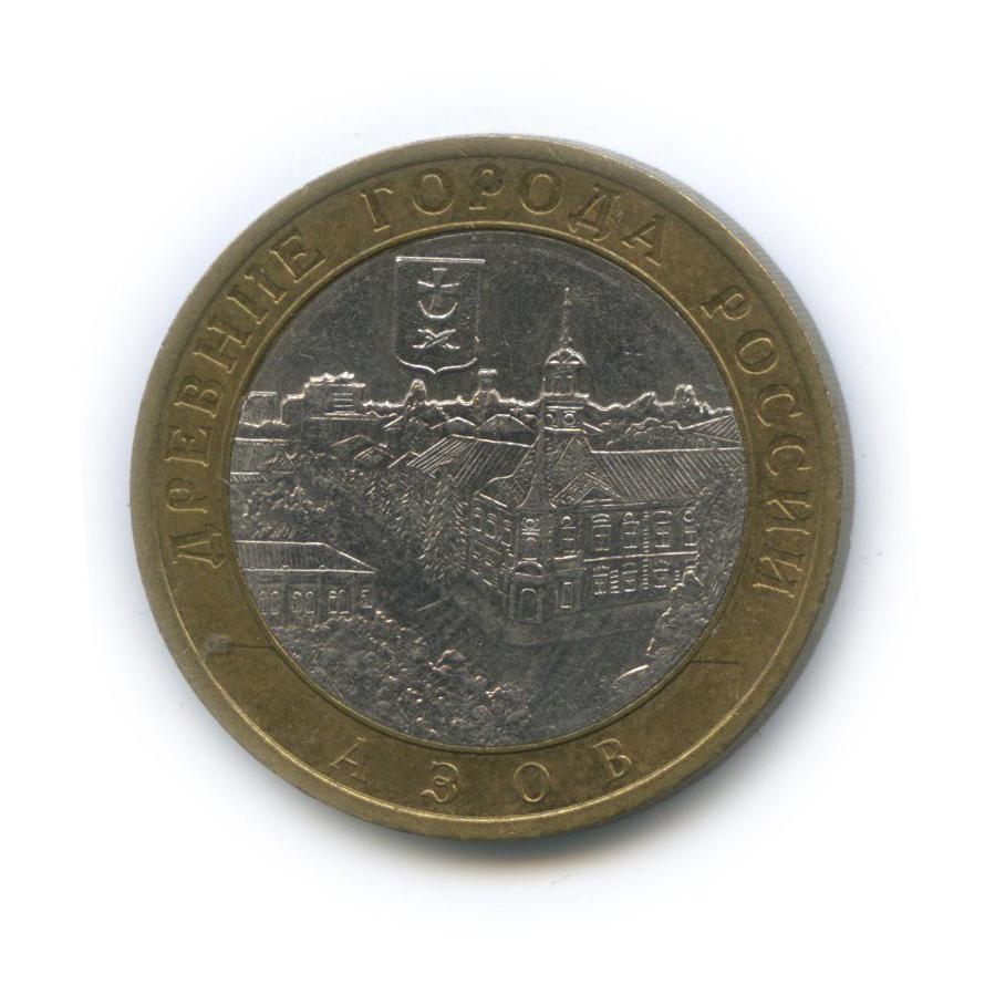 10 рублей— Древние города России— Азов 2008 года СПМД (Россия)