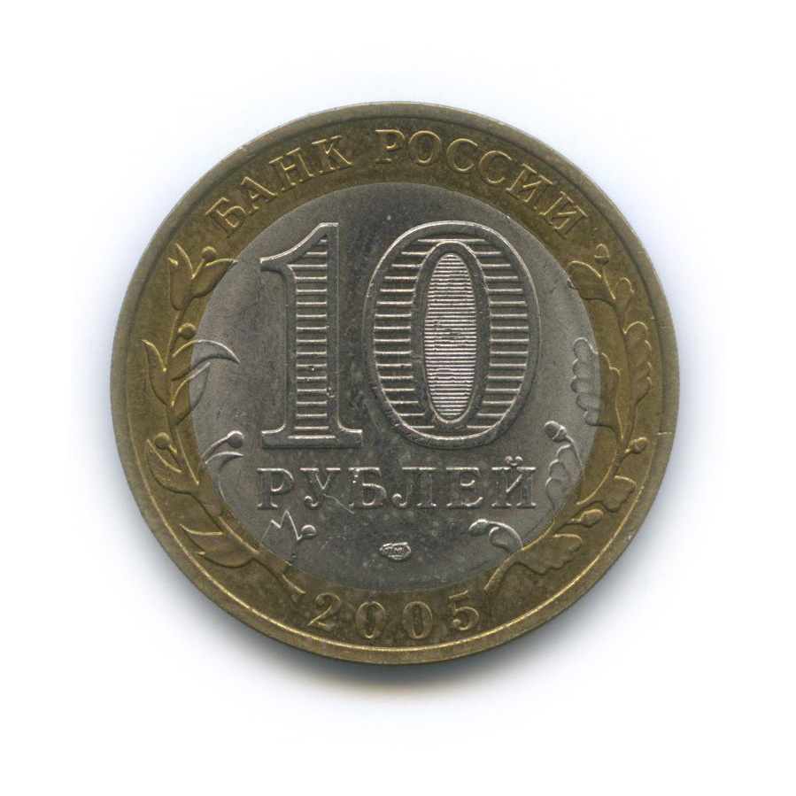 10 рублей— Российская Федерация— Ленинградская область 2005 года (Россия)