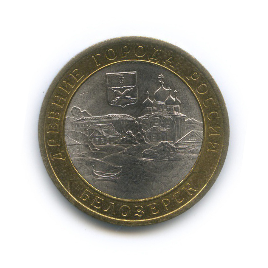 10 рублей— Древние города России— Белозерск 2012 года (Россия)