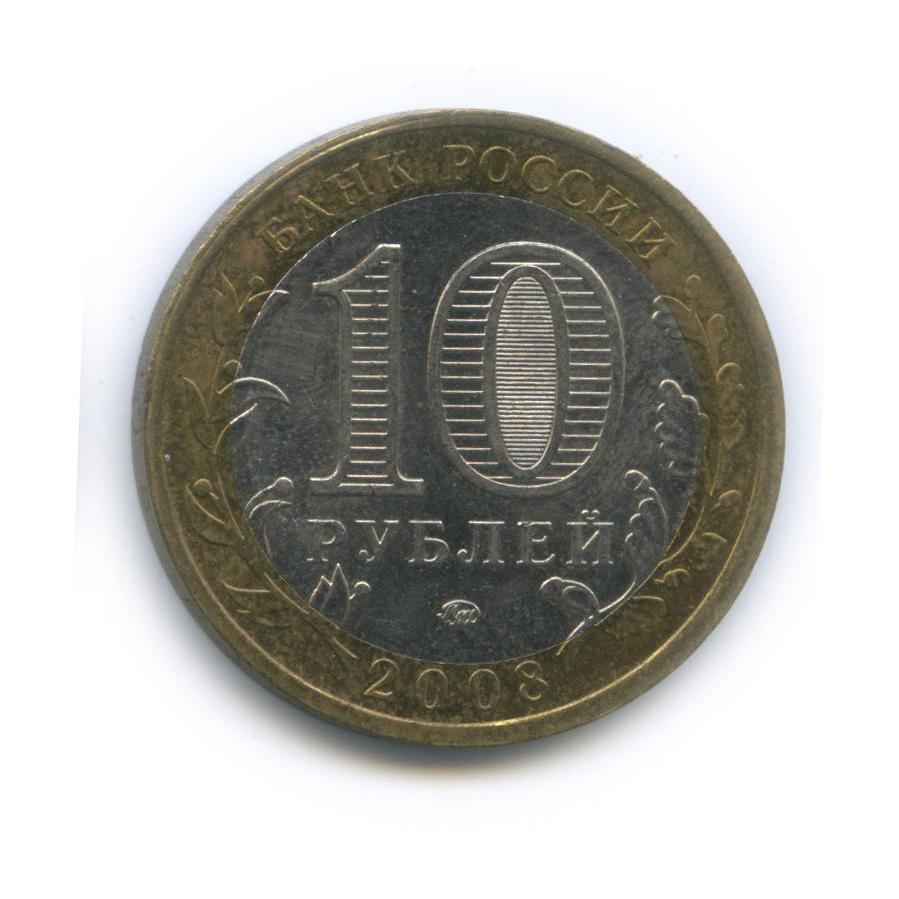 10 рублей— Древние города России— Смоленск 2008 года ММД (Россия)