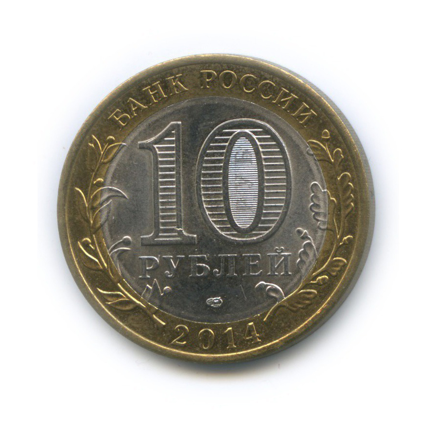 10 рублей— Российская Федерация— Саратовская область 2014 года (Россия)