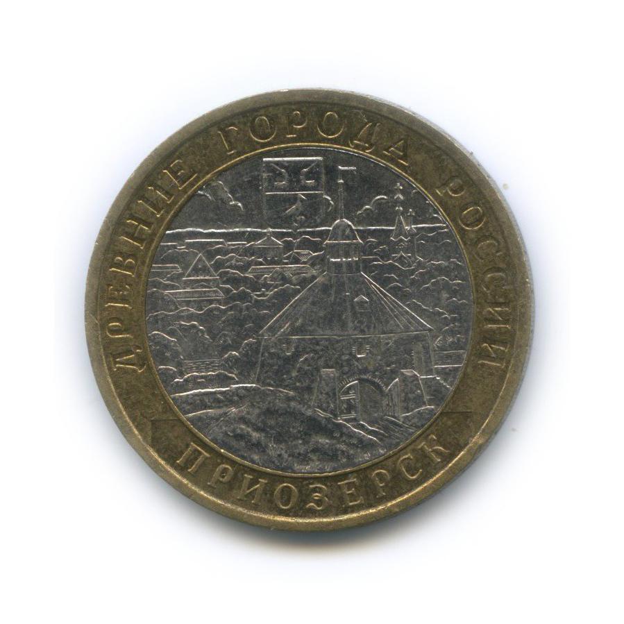 10 рублей— Древние города России— Приозерск 2008 года ММД (Россия)