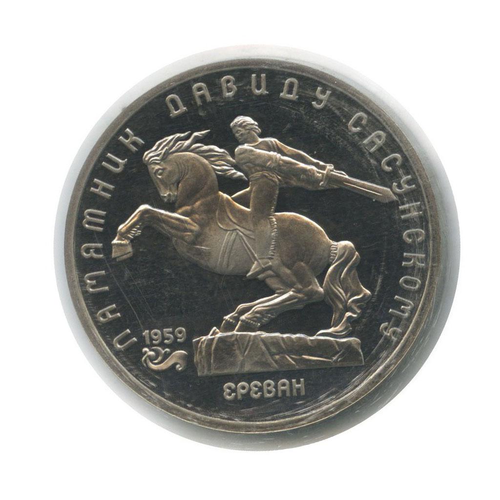 5 рублей— Памятник Давиду Сасунскому, г.Ереван (в запайке) 1991 года (СССР)
