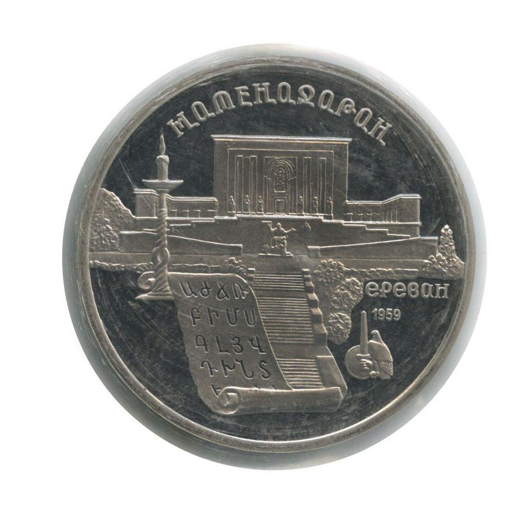 5 рублей— Матенадаран, г.Ереван (в запайке) 1990 года (СССР)