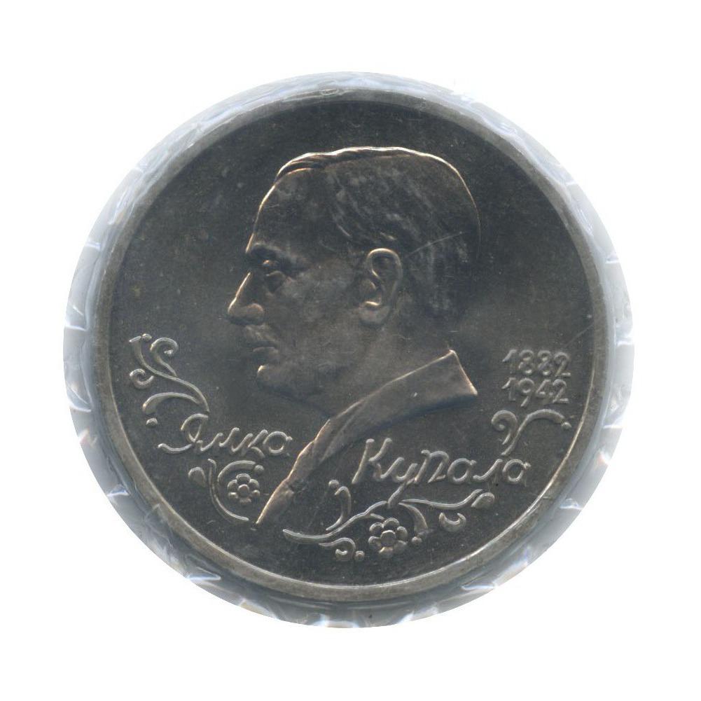 1 рубль— 110 лет содня рождения Янки Купалы (взапайке) 1992 года (Россия)