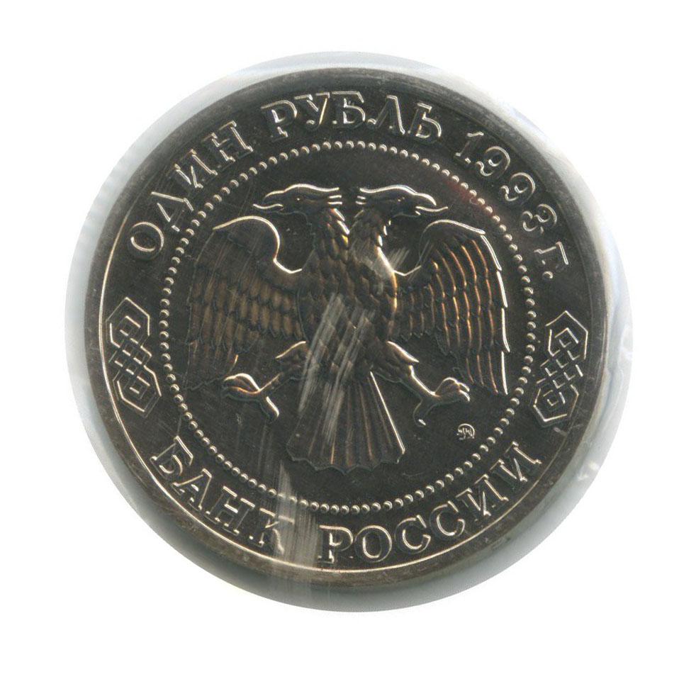 1 рубль— 150 лет содня рождения Климента Аркадьевича Тимирязева (взапайке) 1993 года (Россия)