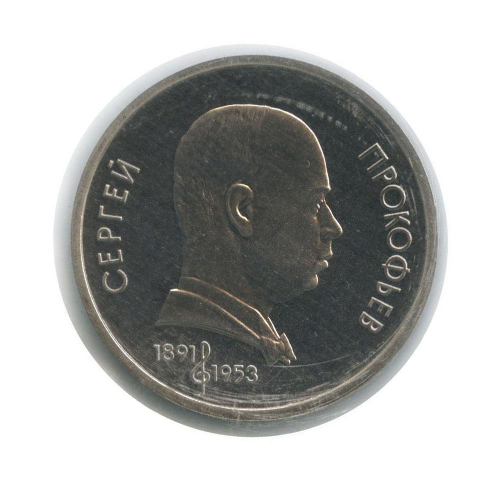 1 рубль— 100 лет содня рождения Сергея Сергеевича Прокофьева (взапайке) 1991 года (СССР)