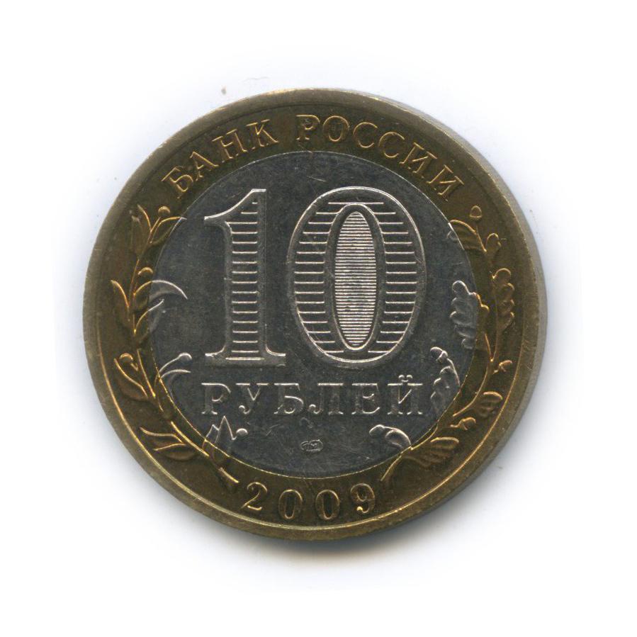 10 рублей— Древние города России— Галич 2009 года СПМД (Россия)