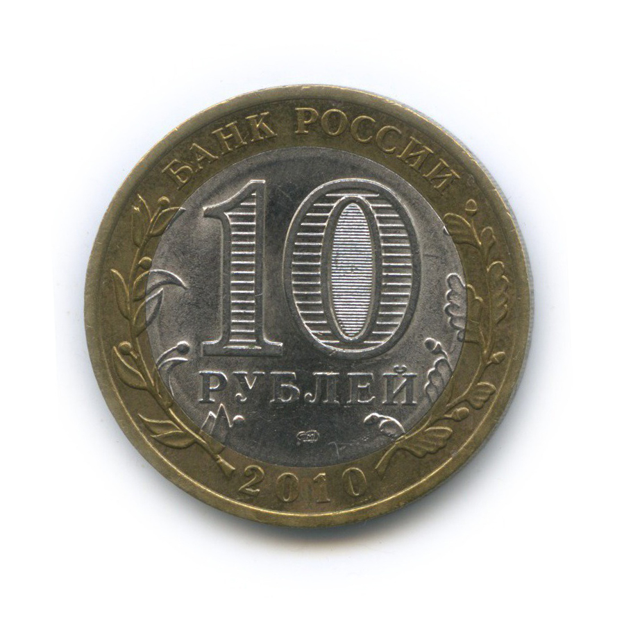 10 рублей— Древние города России— Брянск 2010 года (Россия)