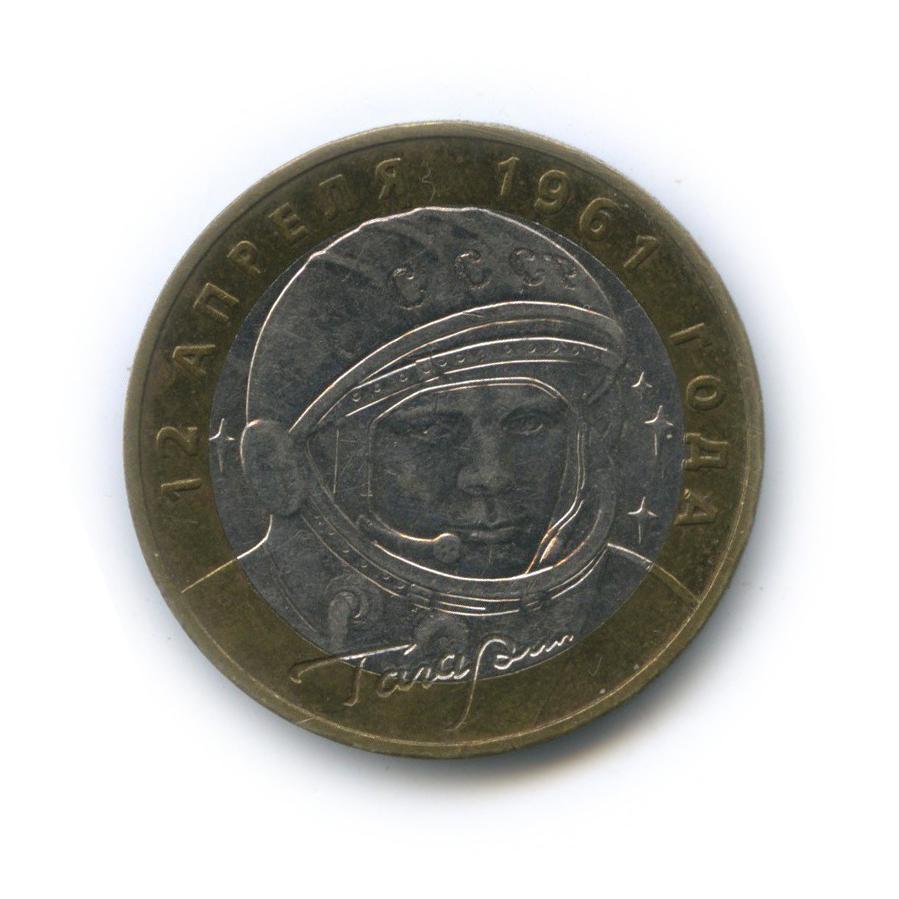 10 рублей— 40 лет космического полета Ю. А. Гагарина 2001 года ММД (Россия)