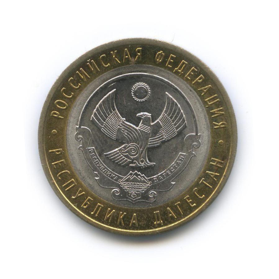 10 рублей— Российская Федерация— Республика Дагестан 2013 года (Россия)