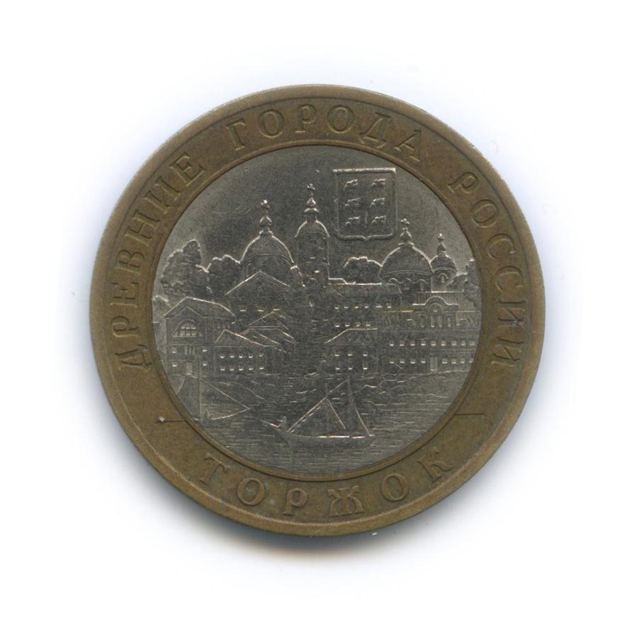 10 рублей— Древние города России— Торжок 2006 года (Россия)