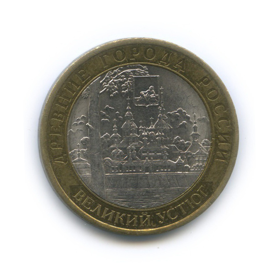 10 рублей— Древние города России— Великий Устюг 2007 года СПМД (Россия)