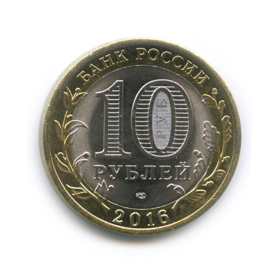 10 рублей— Российская Федерация— Амурская область 2016 года (Россия)